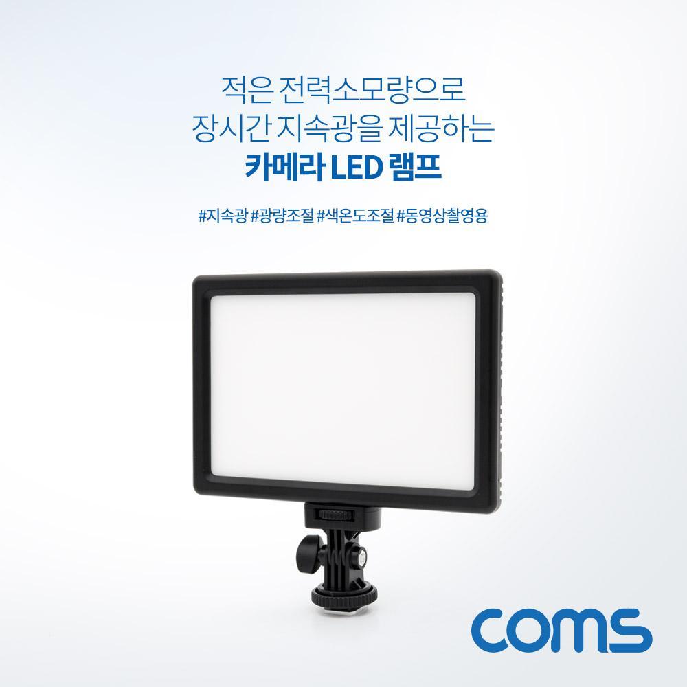 Coms 카메라 LED 지속 광 패널 램프 동영상 촬영 보조조명 광량조절 색온도조절