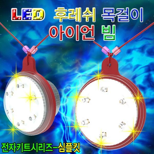 LED 후레쉬 목걸이 아이언빔 1인용