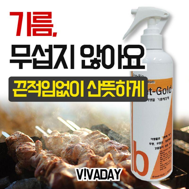 [VA] 고기집 필수품 오일크린스프레이(300mL) 1개