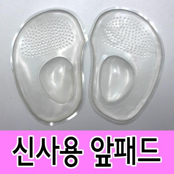 신사용 앞패드 깔창 (HJN07)