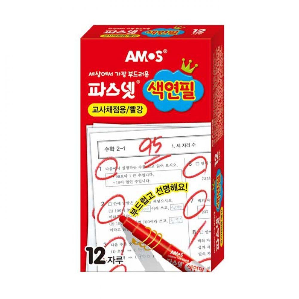 아모스 파스넷 색연필 빨강채점용 12입 [제작 대량 도매 로고 인쇄 레이저 마킹 각인 나염 실크 uv 포장 공장 문의는 네이뽕]