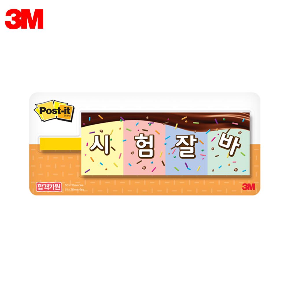 3M 포스트잇 아이스크림 수능팩 기획 시험잘바 [제작 대량 도매 로고 인쇄 레이저 마킹 각인 나염 실크 uv 포장 공장 문의는 네이뽕]