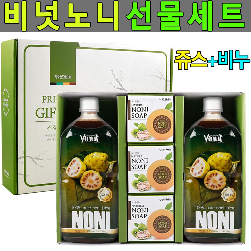 비넛 노니쥬스 선물세트 노니원액/비누 추석선물세트