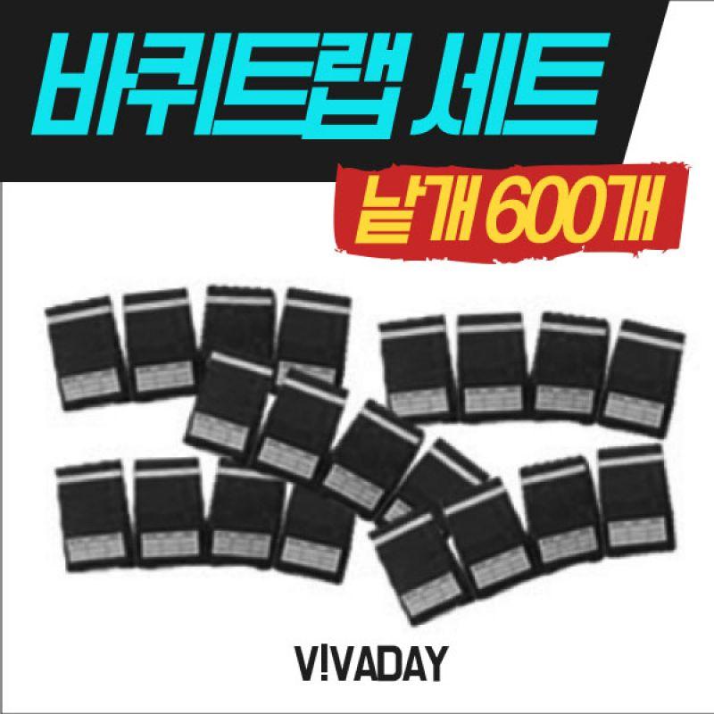 [SD] 바퀴벌레 이젠 끝 모니터링 바퀴트랩 세트 600개-검정