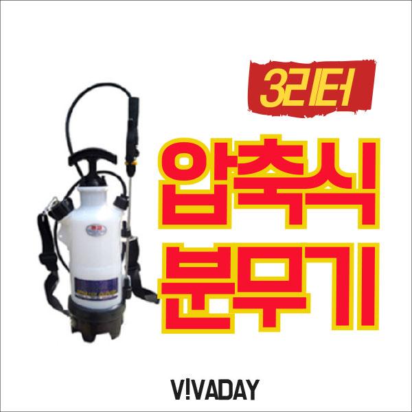 [SD] 분무기(압축식) - 2.8리터