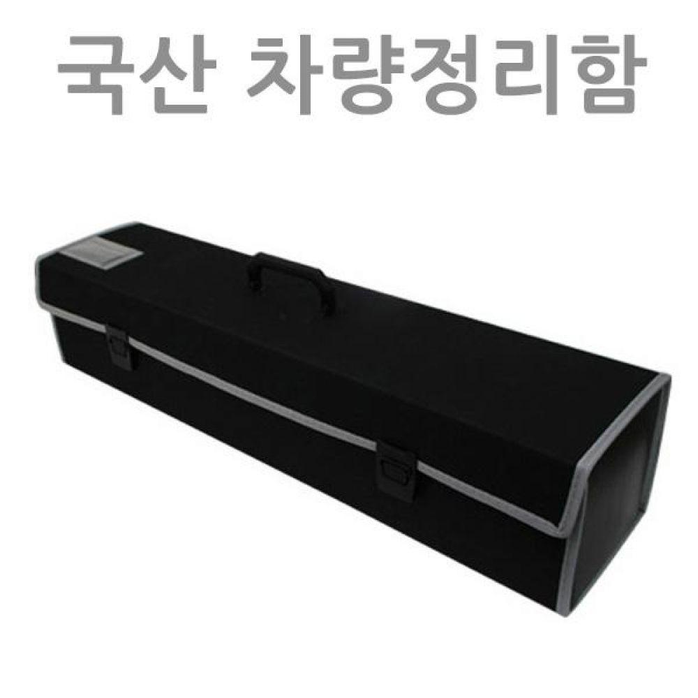 패션B 트렁크정리함 트렁크수납함 차량정리함 국내제