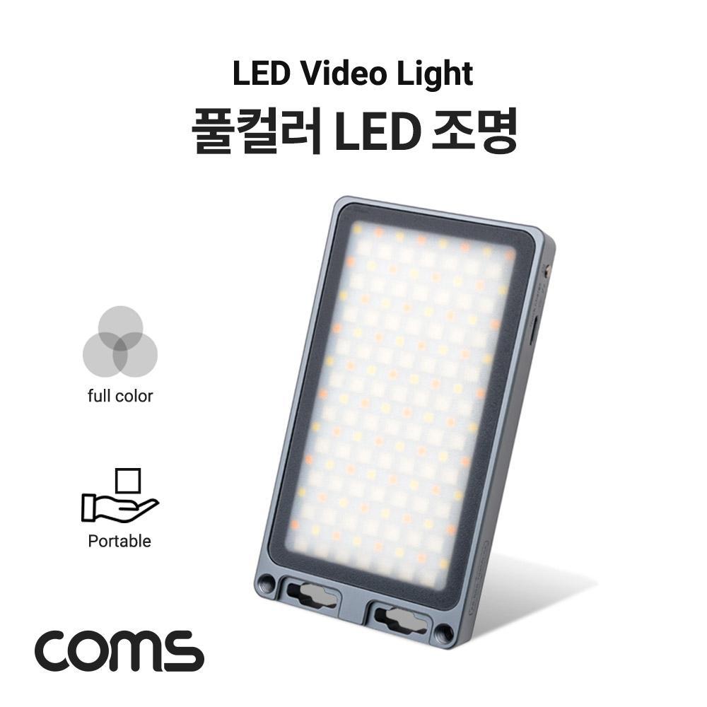 Coms 카메라 촬영 LED 램프 조명 개인방송장비 색온도 밝기 조절 가능