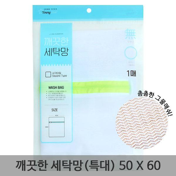 깨끗한 세탁망(특대) 50x60