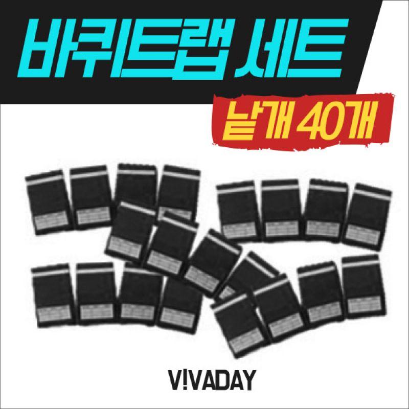 [★★] 바퀴벌레 걱정 NO 모니터링 바퀴트랩 세트 40개-검정