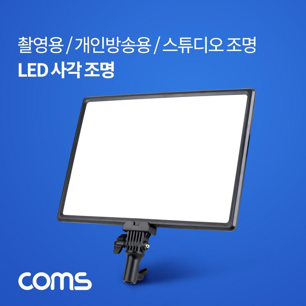 Coms LED 사각 조명 LED 라이트 촬영용 개인방송용 스튜디오 조명