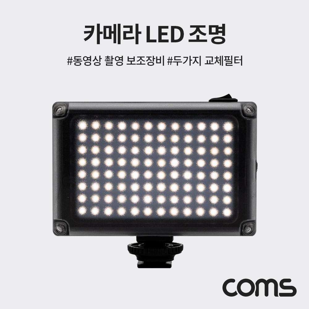 Coms 카메라 LED 조명 동영상 촬영 보조 조명 5400K 3200K 교체필터