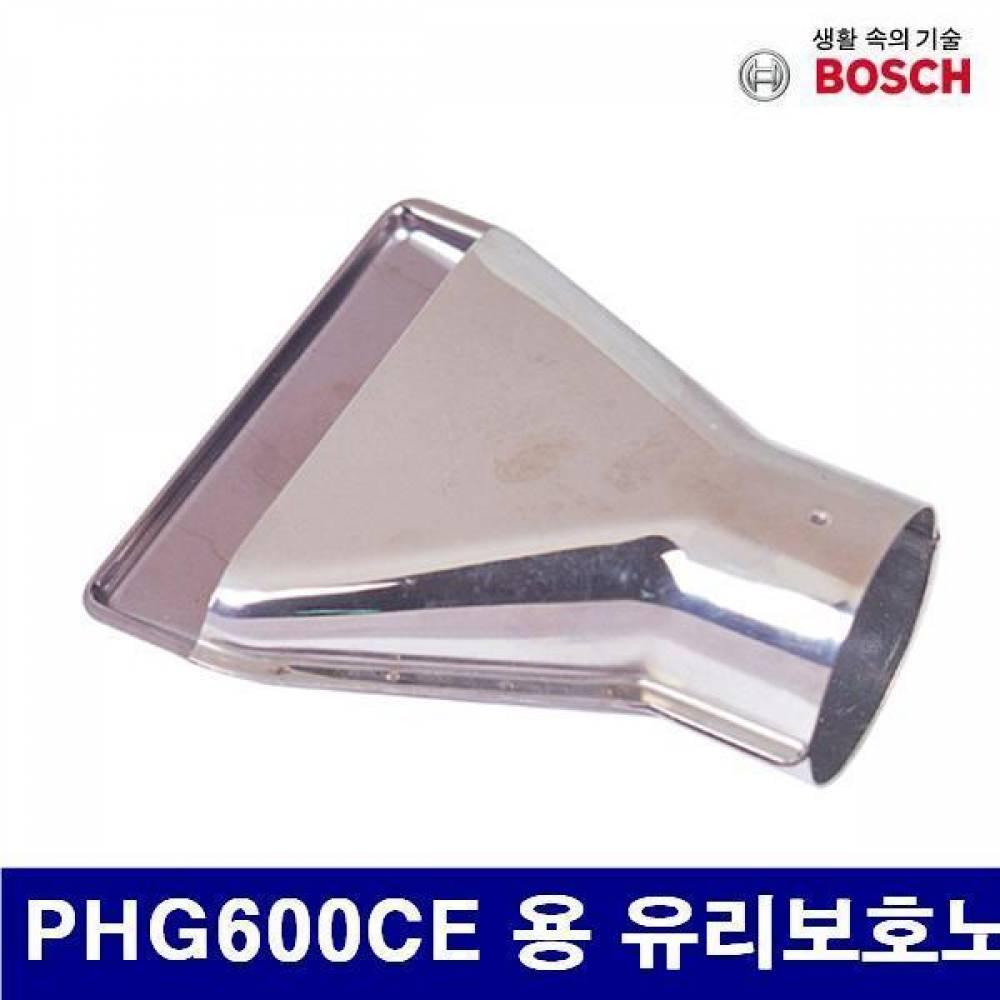 엑스캅터 - 보쉬 5053414 열풍기노즐 PHG600CE 용 유리보호노즐 (1EA)