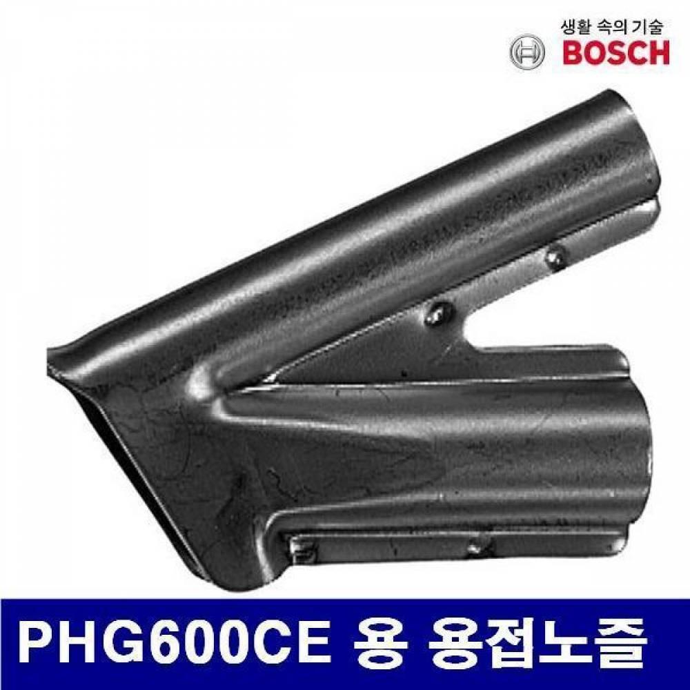 엑스캅터 - 보쉬 5053432 열풍기노즐 PHG600CE 용 용접노즐 (1EA)