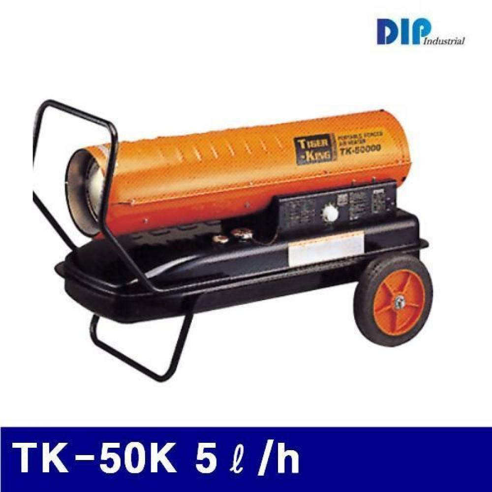 엑스캅터 - (화물착불)타이거킹 8760144 산업용 열풍기 90평 TK-50K 5ℓ/h 50ℓ (1EA)