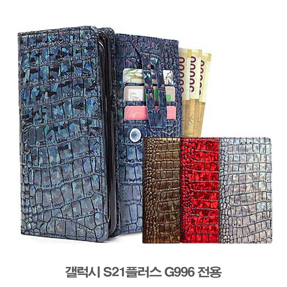 갤럭시S21플러스 G996 카이 홀로그램 천연가죽 케이스