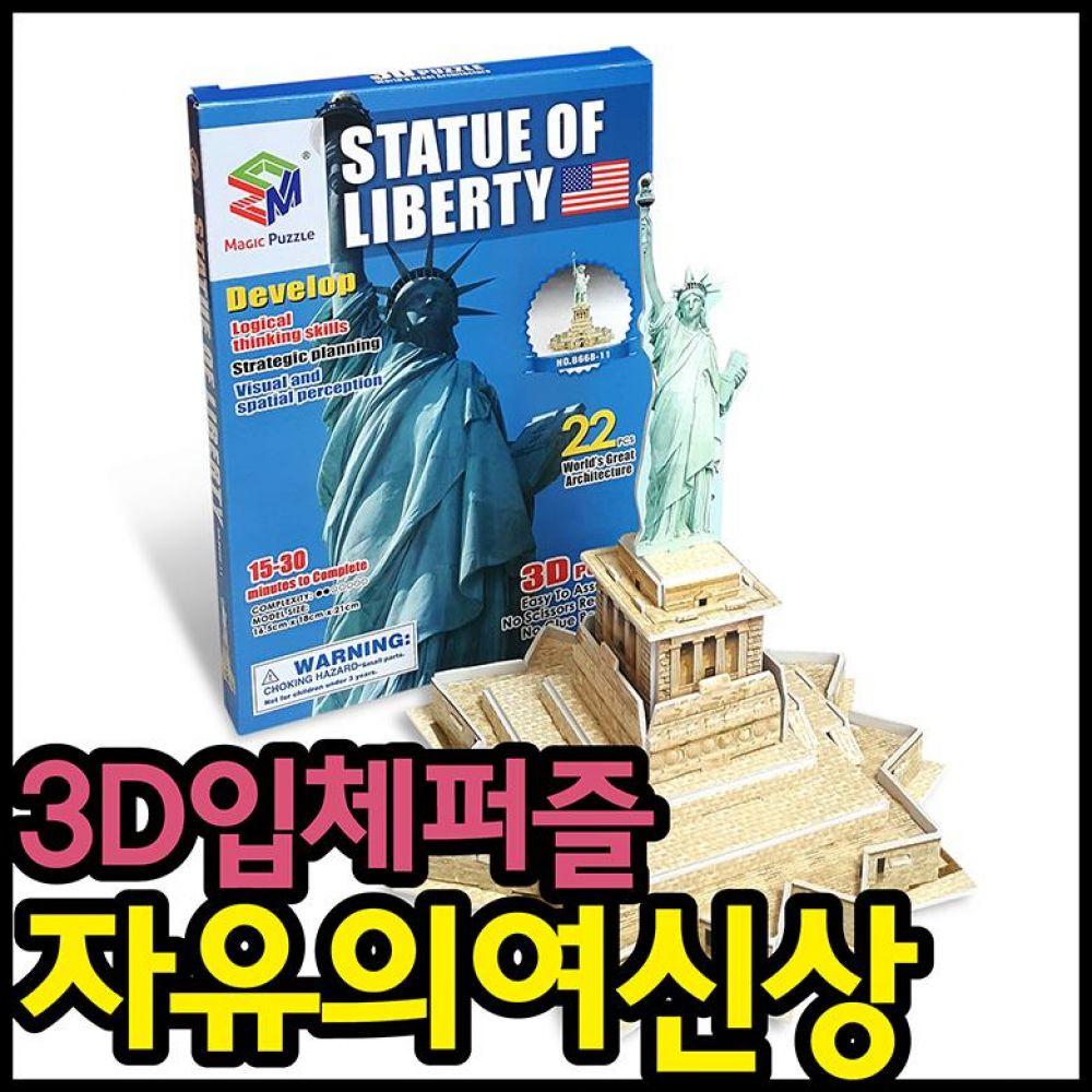 3D입체퍼즐 자유의여신상 유치원 초등학교 입학선물 퍼즐 입체퍼즐 3d퍼즐 어린이집선물 유치원선물 입학선물 단체선물 신학기입학선물 선물세트 종이퍼즐
