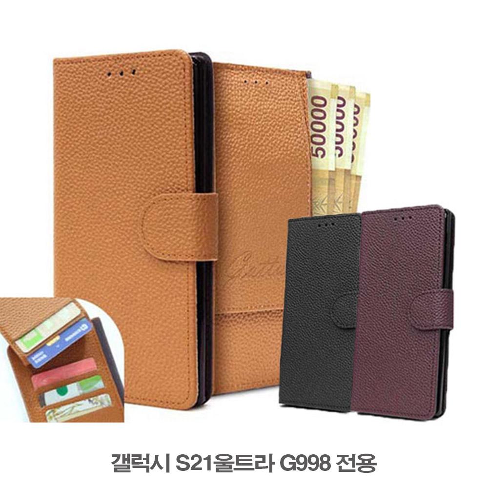 갤럭시 S21울트라 씨크릿 천연가죽 카드 지갑케이스