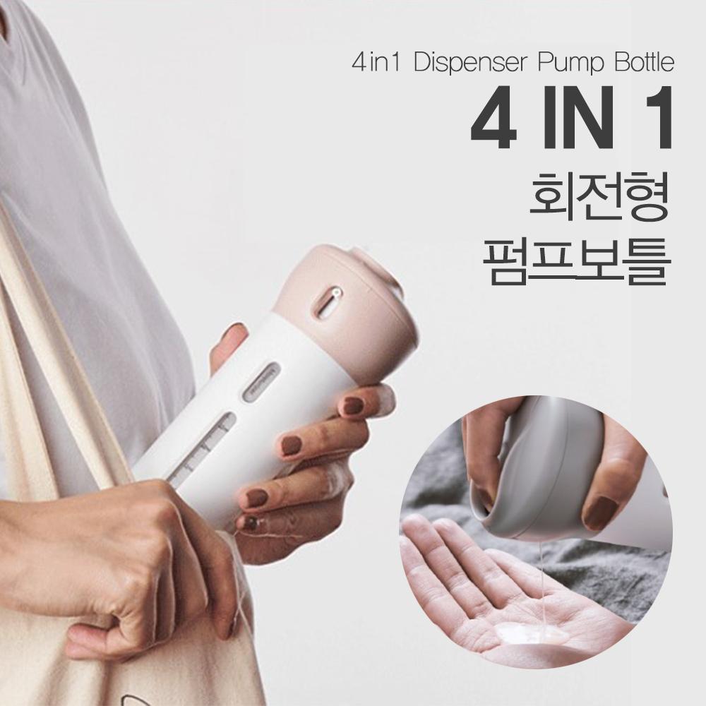 4in1 회전형 공병보틀 화장품 욕실용품 디스펜서 샴푸 바디로션 을 하나로 여행필수품