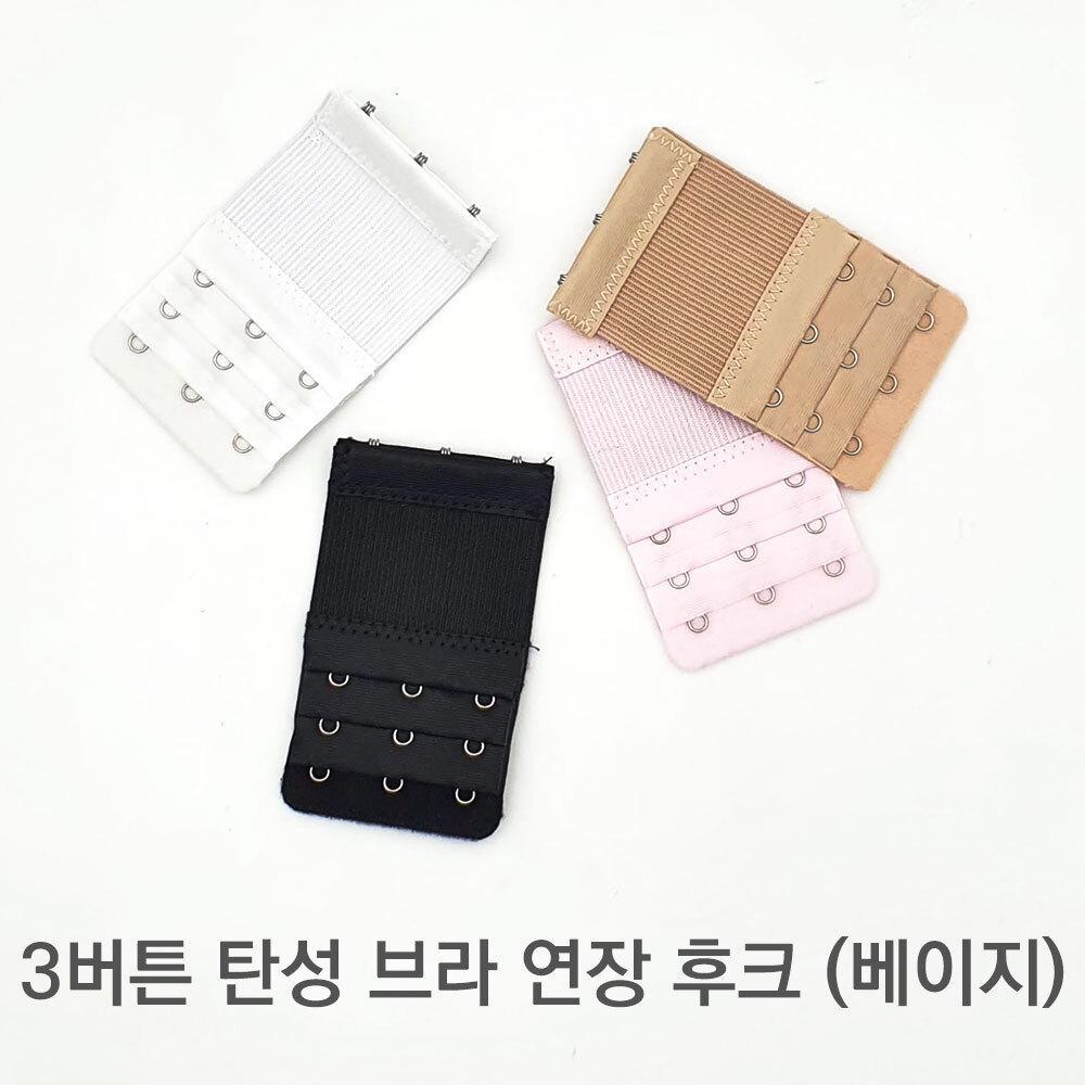 3버튼 탄성 브라 연장 후크 베이지