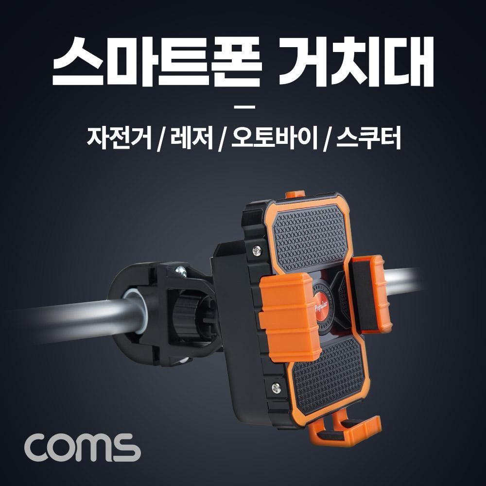 Coms BB968 자전거 스마트폰 거치대 슬라이드 홀더