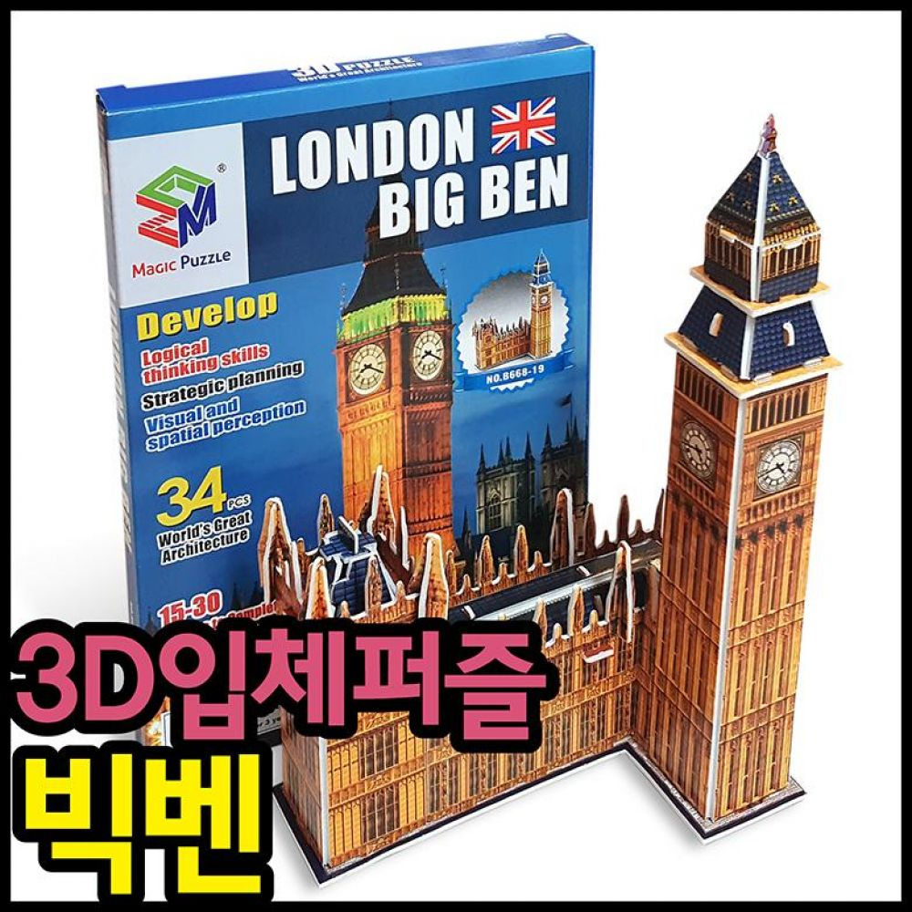 3D입체퍼즐 빅벤 건축물 유치원 초등학교 입학선물 퍼즐 입체퍼즐 3d퍼즐 어린이집선물 유치원선물 입학선물 단체선물 신학기입학선물 선물세트 종이퍼즐