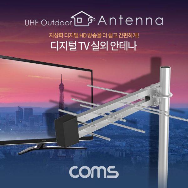 지상파 디지털 TV 실외 안테나 수신기 / 안테나케이블 10M 포함