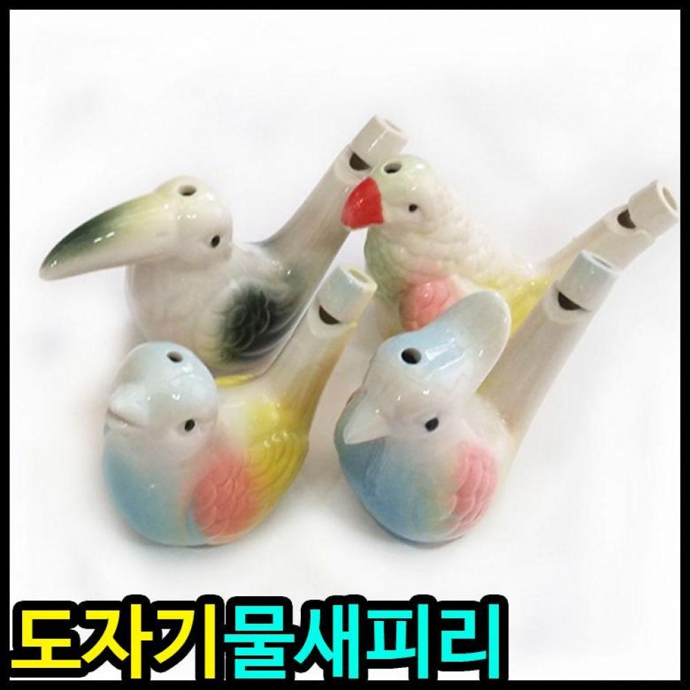 아이윙스 1000 물새피리 도자기 물피리 새소리 아기세트 물피리 물새피리 피리 도자기피리 악기놀이 피리놀이 새소리