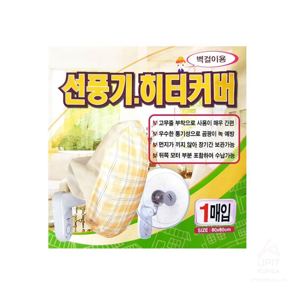 선풍기 히터커버 벽걸이용 1매입 (10개묶음)_0569 생활용품 가정잡화 집안용품 생활잡화 잡화