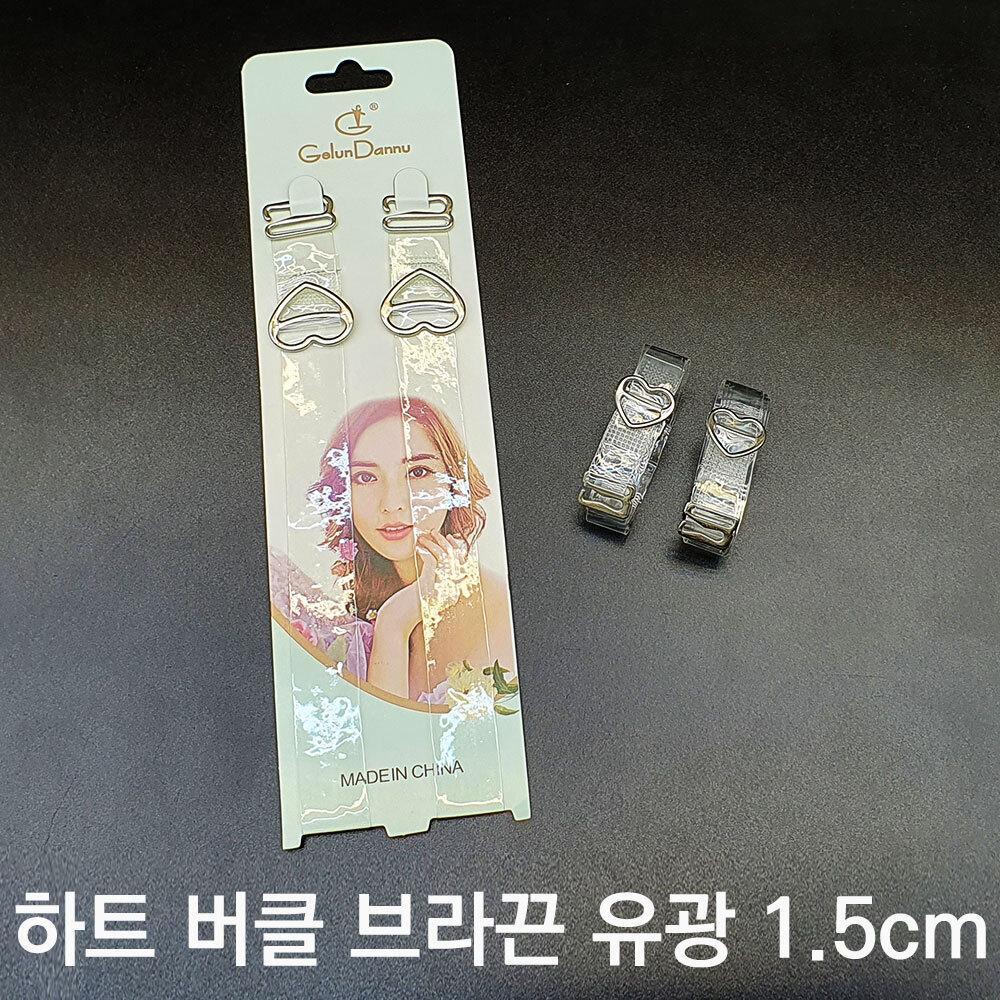 하트 투명 유광 브라끈 1.5cm