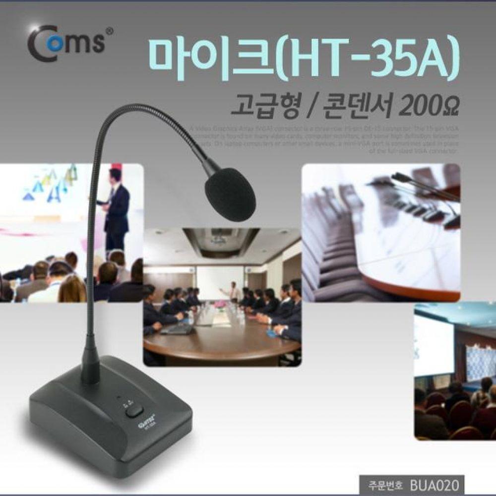 마이크 HT-35A 고급형 콘덴서 200옴 마이크 컴퓨터용품 PC용품 컴퓨터악세사리 컴퓨터주변용품 네트워크용품 방송용마이크 컴퓨터마이크 스탠드마이크 콘덴서마이크 핀마이크