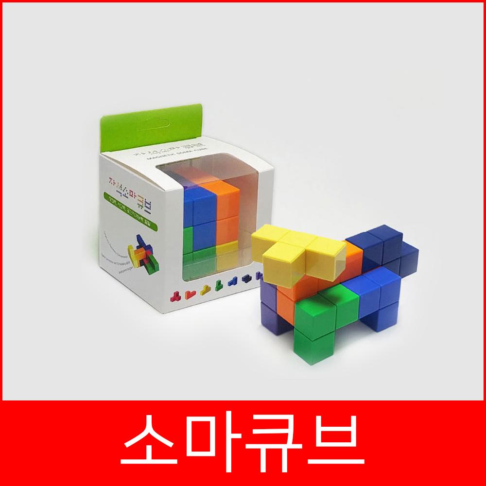 자석 소마큐브(입체블록 7과 활용메뉴얼 1부) 입체 블록으로 기하학적 모양 약 240개 조합 가능 블록 유아 어린이 퍼즐 학습