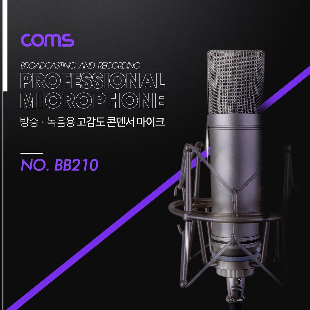 방송 녹음용 콘덴서 마이크 케이블 제공
