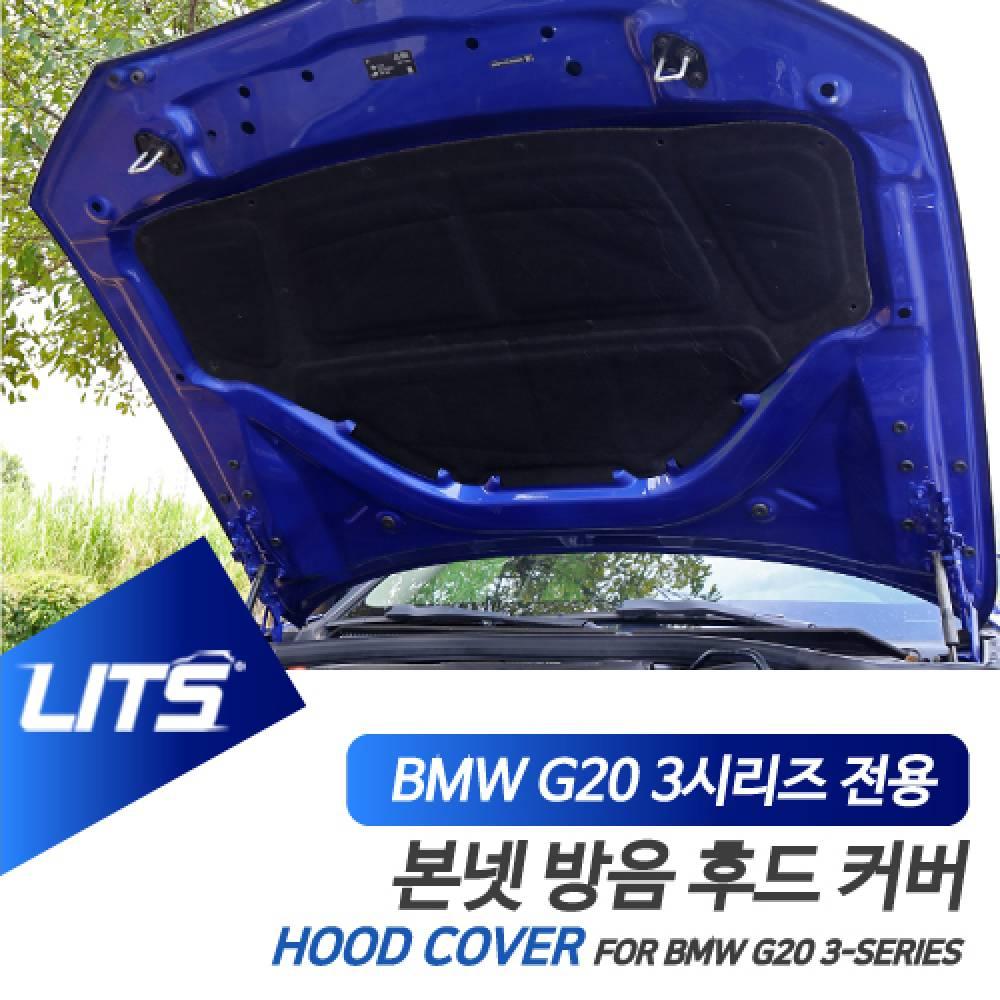 BMW G20 3시리즈 전용 본넷 후드 방음패드 악세사리 BMW용품 BMW튜닝 BMW부품