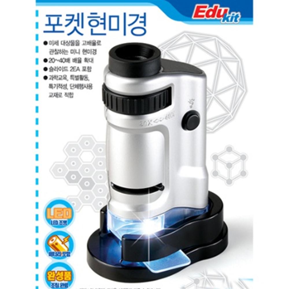 (AC) 포켓 현미경 20_40배