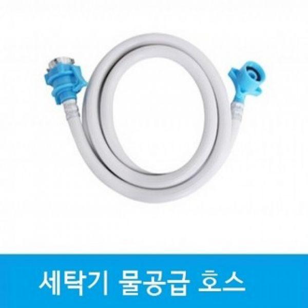 세탁기 연결호수 2미터
