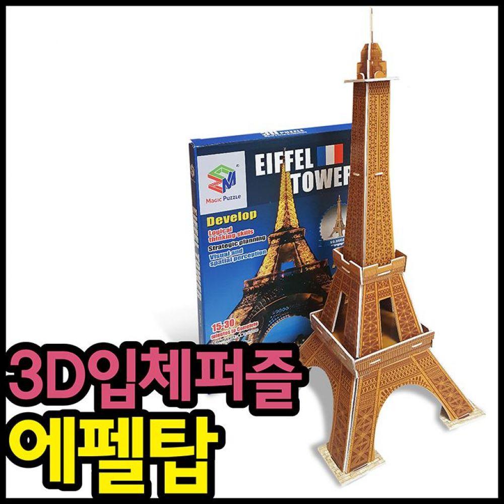 3D입체퍼즐 에펠탑 어린이집 유치원 초등학교입학선물 퍼즐 입체퍼즐 3d퍼즐 어린이집선물 유치원선물 입학선물 단체선물 신학기입학선물 선물세트 종이퍼즐