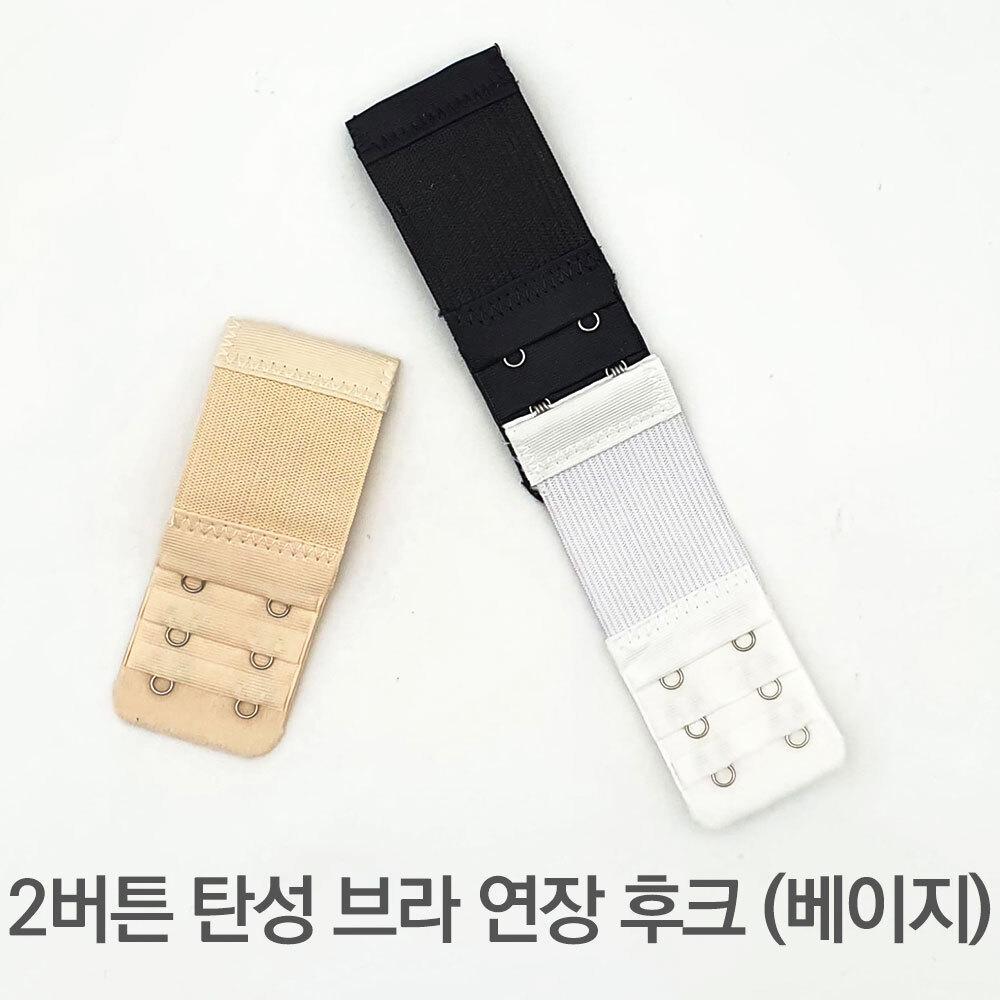 2버튼 탄성 브라 연장 후크 베이지