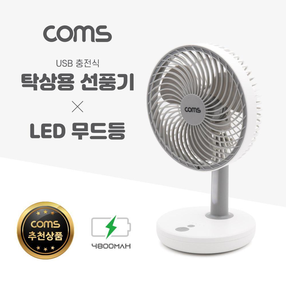 Coms 저소음 충전식 탁상용 무선 선풍기