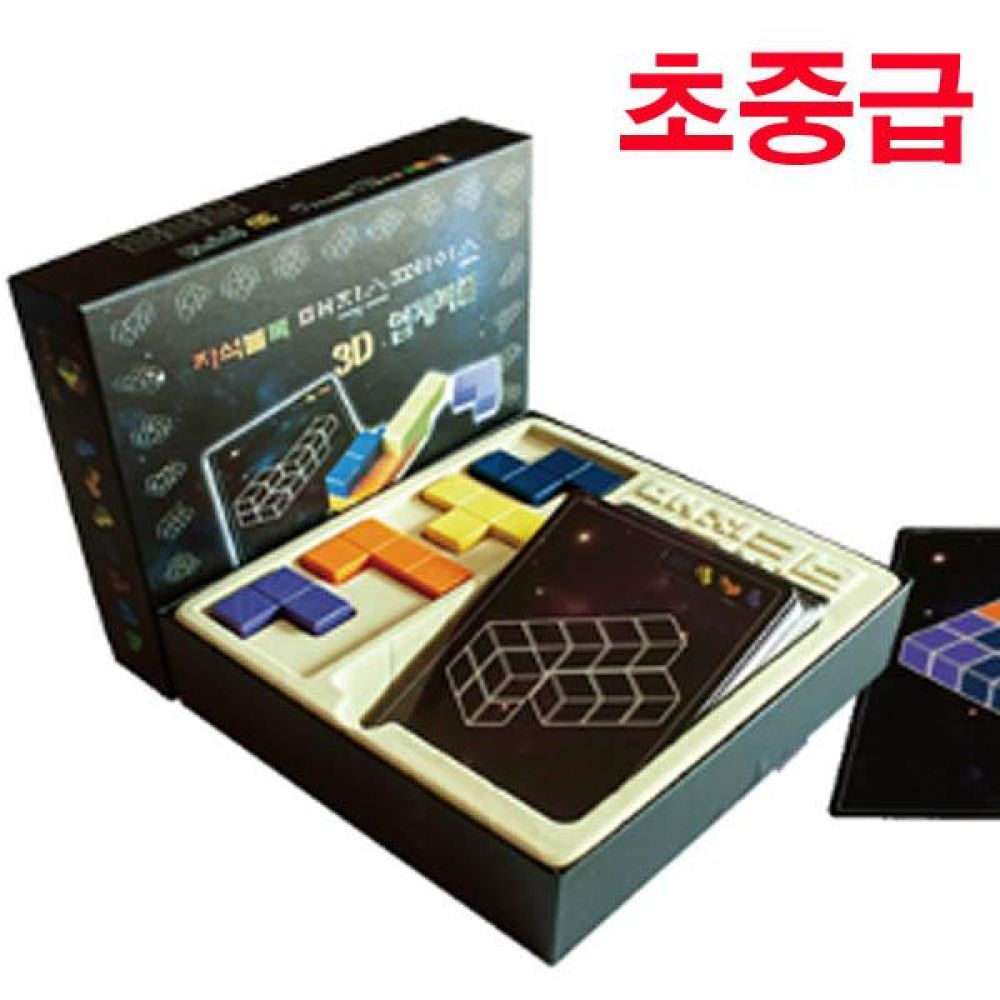 매직 스페이스 멀티1 초중급용(입체블록 4과 퍼즐카드 초급20과 중급30장) 3차원 입체퍼즐 게임 블록 유아 어린이 퍼즐 학습