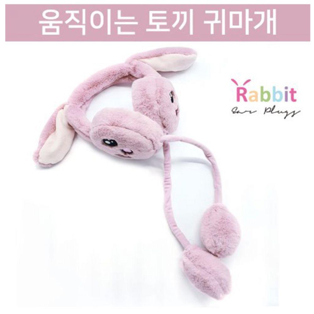 움직이는토끼 귀마개 겨울방한 귀도리 움직이는토끼귀마개 움직이는귀마개 토끼귀마개 움직이는토끼귀 아동인싸템 유아귀마개 귀마개 방한귀마개 토끼머리띠