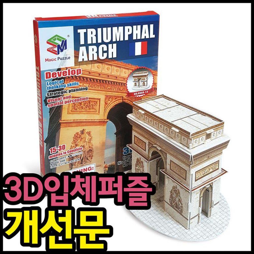 3D입체퍼즐 개선문 어린이집 유치원 초등학교입학선물 퍼즐 입체퍼즐 3d퍼즐 어린이집선물 유치원선물 입학선물 단체선물 신학기입학선물 선물세트 종이퍼즐