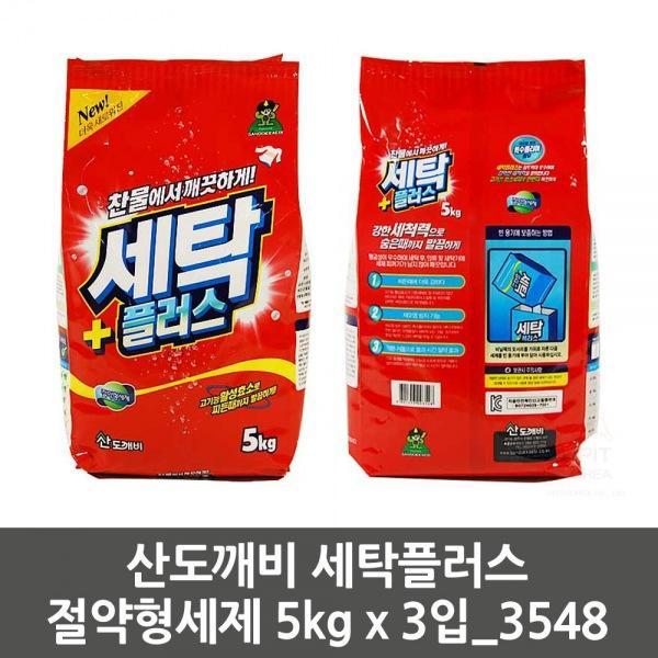 산도깨비 세탁플러스 절약형세제 5kg x 3입_3548