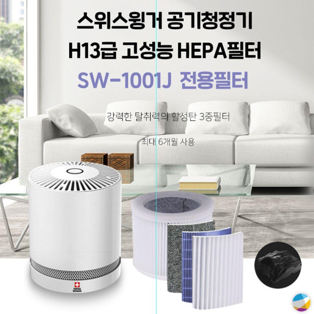 스위스윙거 공기청정기 SW-1001J 전용 필터 가정용청정 차량청정기 공기정화 청소기 퓨리케어