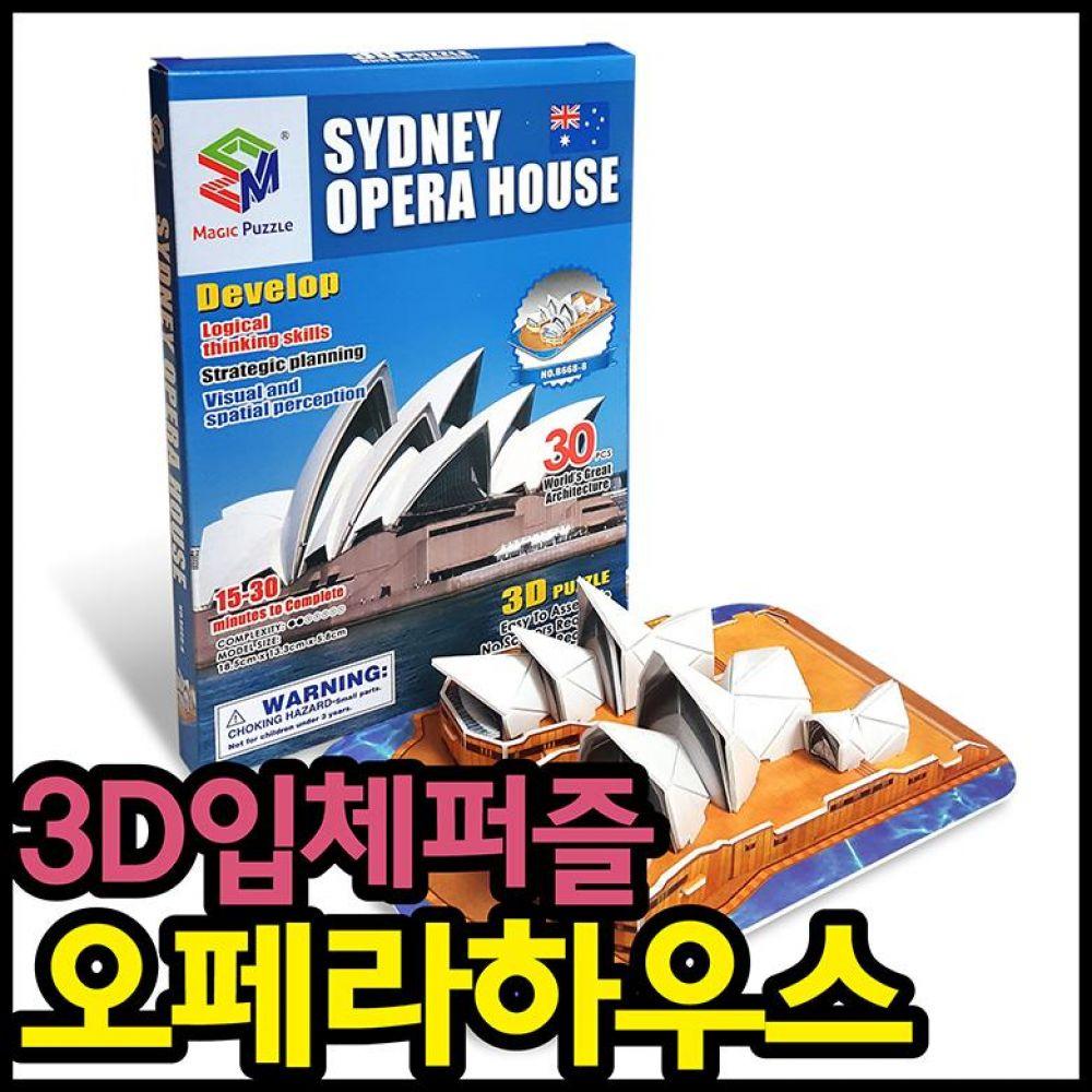 3D입체퍼즐 오페라하우스 유치원 초등학교 입학선물 퍼즐 입체퍼즐 3d퍼즐 어린이집선물 유치원선물 입학선물 단체선물 신학기입학선물 선물세트 종이퍼즐
