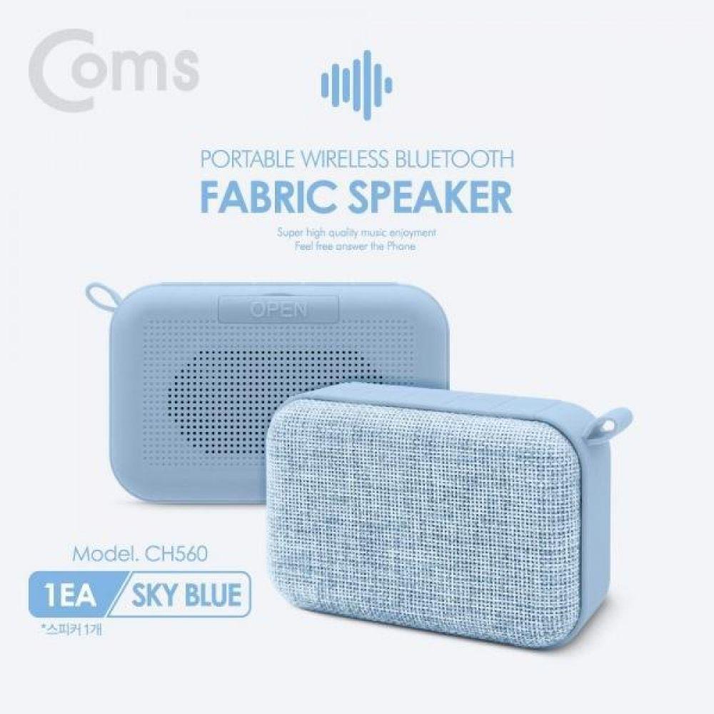 휴대용 페브릭 블루투스 스피커(스카이 블루)  TWS 탑재  2채널 스테레오