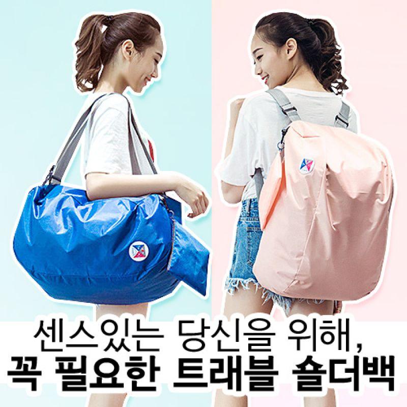 트래블 숄더백 백팩/보스톤백/여행가방/폴딩/보조가방