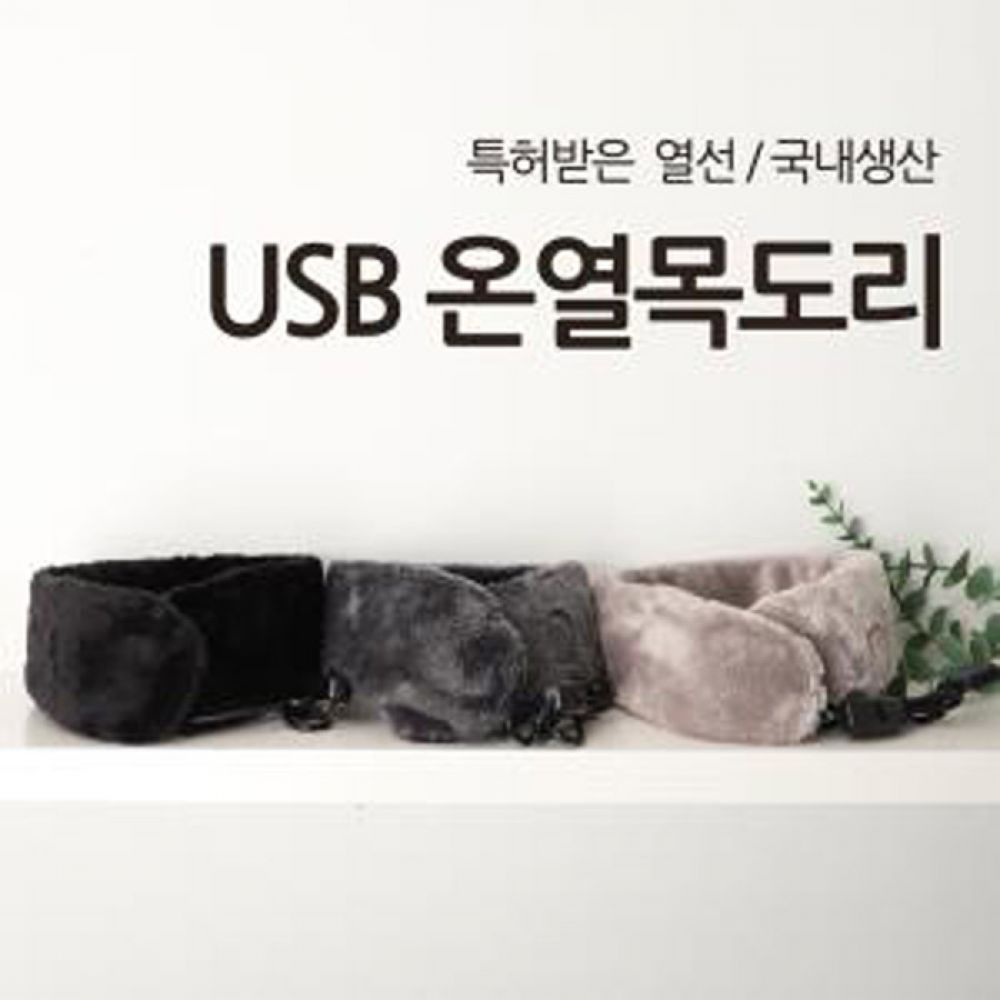카본플러스 USB 온열 목도리 카본목도리 온열목도리 usb목도리 발열목도리 넥워머