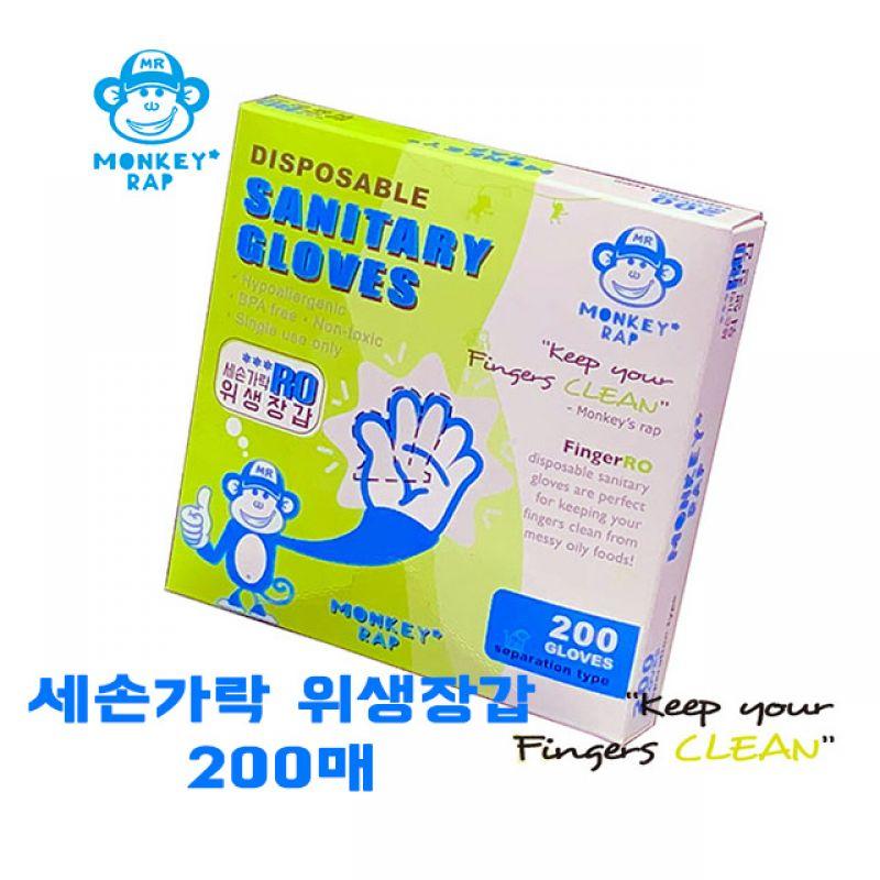 핑거로(세손가락) 손가락 위생장갑 200매(특허상품)