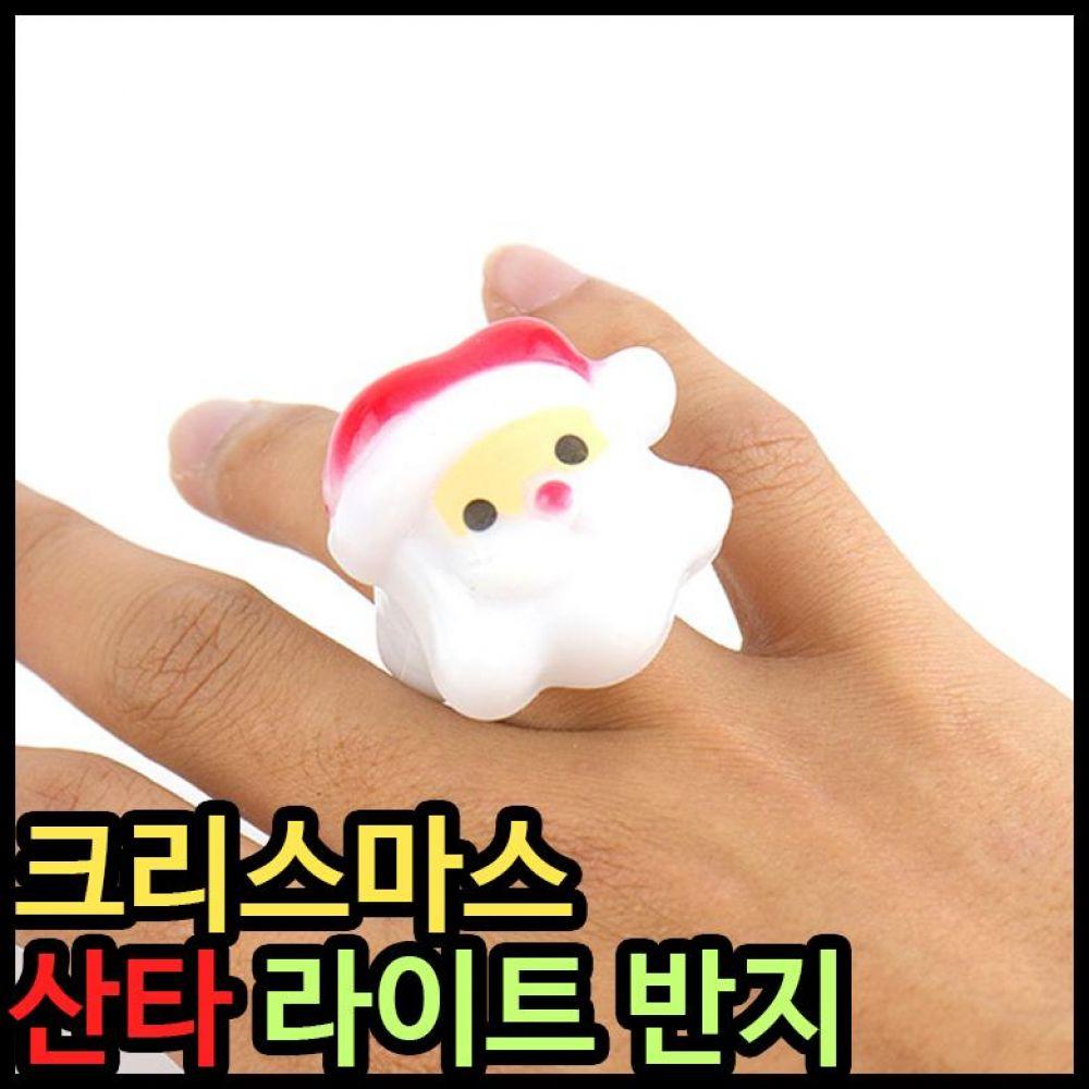 1000 크리스마스 산타 라이트 반지 어린이 단체선물 크리스마스 반지 크리스마스장식 크리스마스선물 크리스마스용품 크리스마스소품 어린이선물 유치원선물 어린이집선물