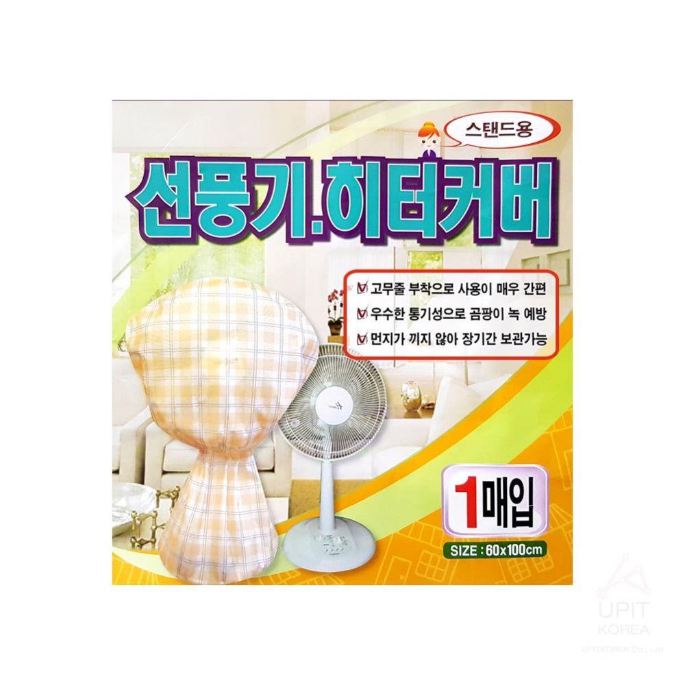 선풍기 히터커버 스탠드용 1매입 (10개묶음)_0545 생활용품 가정잡화 집안용품 생활잡화 잡화